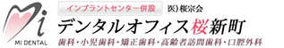 デンタルオフィス桜新町